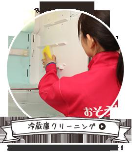 冷蔵庫戦場でさわやかなキッチンライフを!
